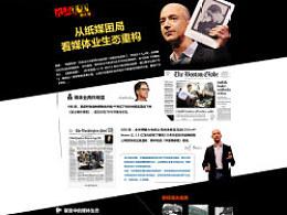 IT大画专题(www.2lengzi.com 二愣子作品)