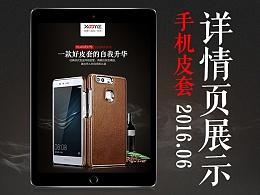 荣仕华为P9铂金真皮皮套/淘宝天猫京东海报详情页展示