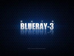 《蓝光3号》概念设定展示深大数字媒体毕设三个搬砖的屌丝#2012我们毕业啦#