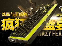 键盘banner——海报合成