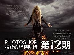PHOTOSHOP-特效教程特别版-第十二期