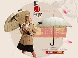 伞具类目节日落地页