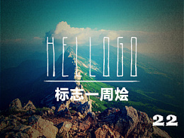 <hello logo>标志一周烩(22)
