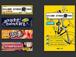闪屏H5专题页面banner设计