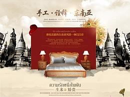 天猫首页东南亚风情藤木家具