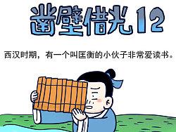 #小矛毁童年#凿壁借光的故事12.