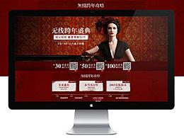 Artka女装天猫旗舰店活动页面设计
