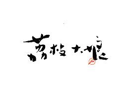 FEE-DESIGN || 毛笔字民谣特辑(3)