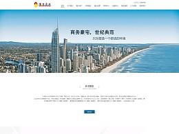 隆生地产企业网站(首页+新闻内页)