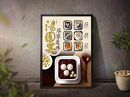 甜品海报 灯箱
