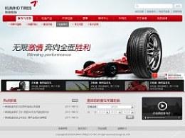 锦湖轮胎官网比稿