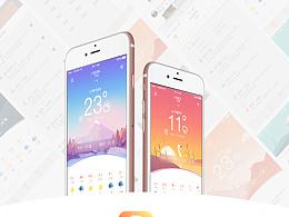 乐行天气app 界面设计