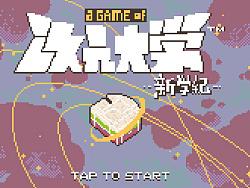 [ARPG] A game of 次元大学:新学纪