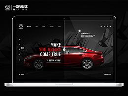一汽马自达Faw Mazda/企业/网站/交互