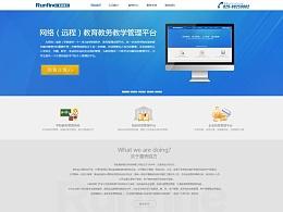 软件公司企业站