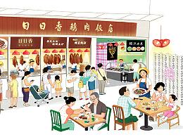 深圳日日香鹅肉饭店系列插画