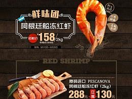 红虾-生鲜专题页设计