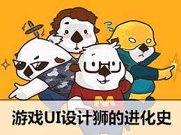 游戏UI设计狮的进化史