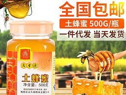 食品电商 蜂蜜人气首图  主图