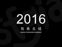 2016包装总结!!