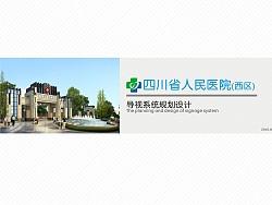 四川省人民医院(西区)导视系统规划设计(干货、硬货)