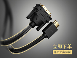HDMI转DVI圆线扁线