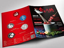 火锅宣传册设计 火锅画册设计 餐饮画册设计 投资画册设计 天津宣传册设计 天津戈雅设计公司