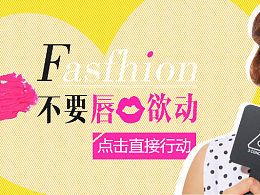 淘宝商城banner/美妆海报
