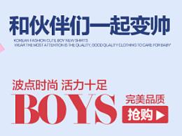 淘宝天猫网店男童儿童服装衬衣童装海报促销广告图