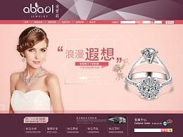 珠宝首页、珠宝设计网页、天猫页面