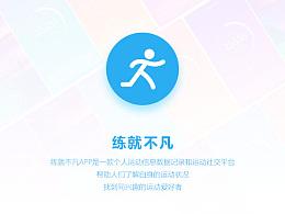 《练就不凡APP》是一款个人运动信息数据记录和运动社交平台