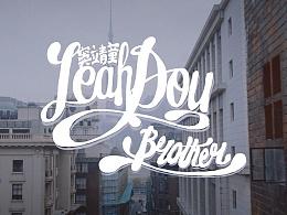 窦靖童Brother MV