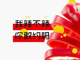 [MEOW]-辣椒不能多吃-辣椒海报设计