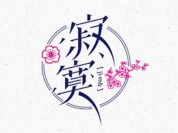 练字 | 五月字体帮、每日一练