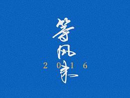 林晨作品集2016年初