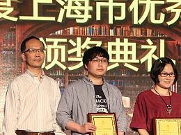 我在2015年度上海科技周——上海市优秀科普图书颁奖典礼中代表单位领奖