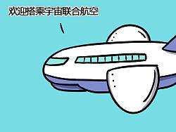 【漫画×正经人】规矩