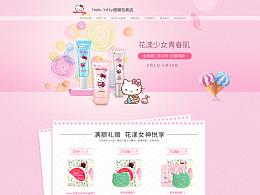 2017年618理想生活狂欢节大促天猫美妆Hello Kitty绵俪首页专题页