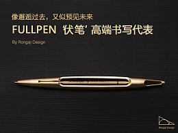 挖空芯思留'伏笔'——Fullpen,高端书写代表 淘宝众筹正式上线