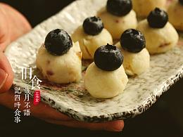 蓝莓山药西式糕点