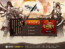QQ仙侠传游戏内测官网