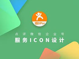 大众点评微型企业号服务icon设计