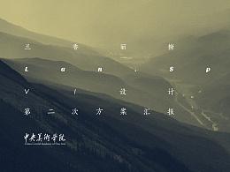 |品牌设计|兰香丽榭VI设计
