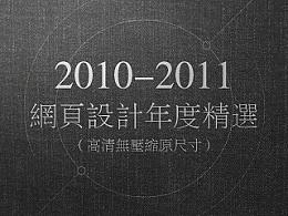 2010-2011网页设计精选(高清)