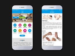 app首页  引导页  扁平化  UI设计  HTML5  客户端  手机客户端
