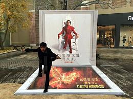 北京国际好莱坞电影节-饥饿游戏3嘲笑鸟3D画视觉策划-凯妮丝 燃烧让青春无悔
