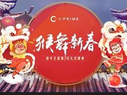 CPRIME新年活动专题页