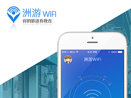 洲游app