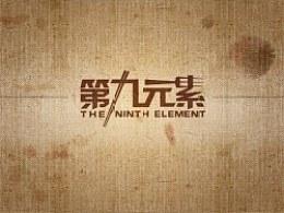 《第九元素》中西时尚餐厅logo