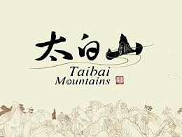 太白山国际旅游度假区导视标识设计